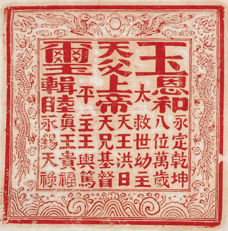 Seal of the Taiping Revolution, via Wikimedia Commons.